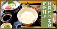 日替わり定食・宴会料理