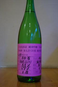 酒 001